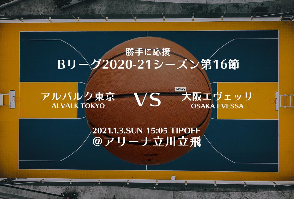 【2021.1.3】アルバルク東京 2020-2021シーズン第16節【勝手に応援】