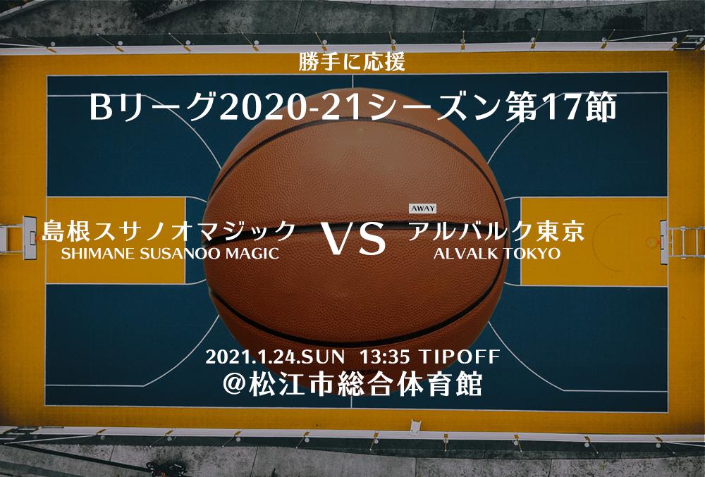 【2021.1.24】アルバルク東京 2020-2021シーズン第17節【勝手に応援】