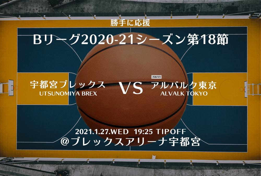 【2021.1.27】アルバルク東京 2020-2021シーズン第18節【勝手に応援】