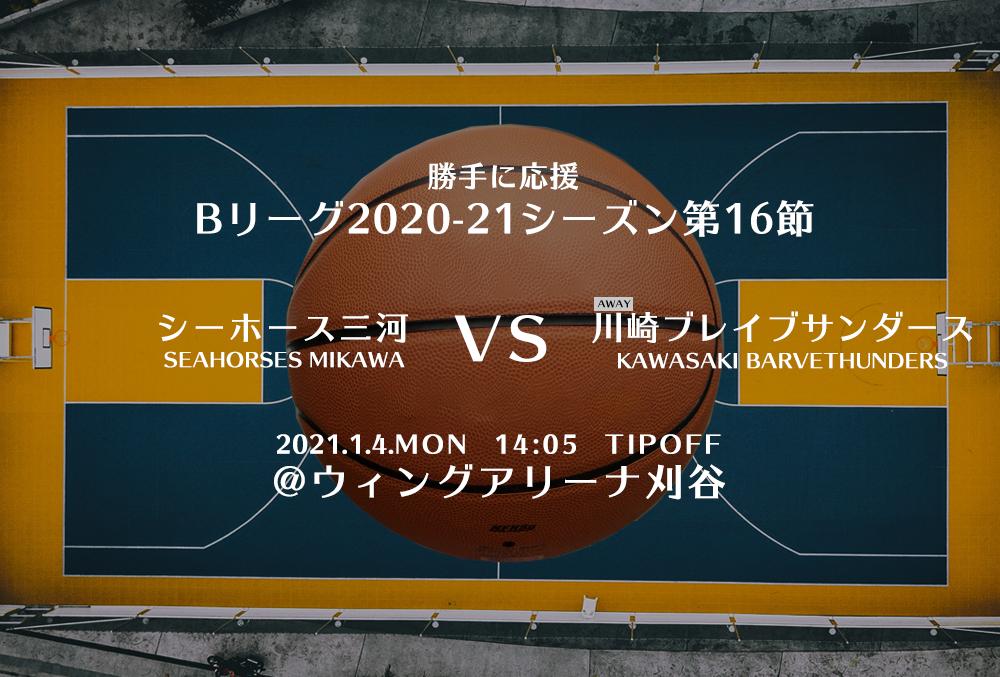 【2021.1.4】川崎ブレイブサンダース 2020-2021シーズン第16節【勝手に応援】