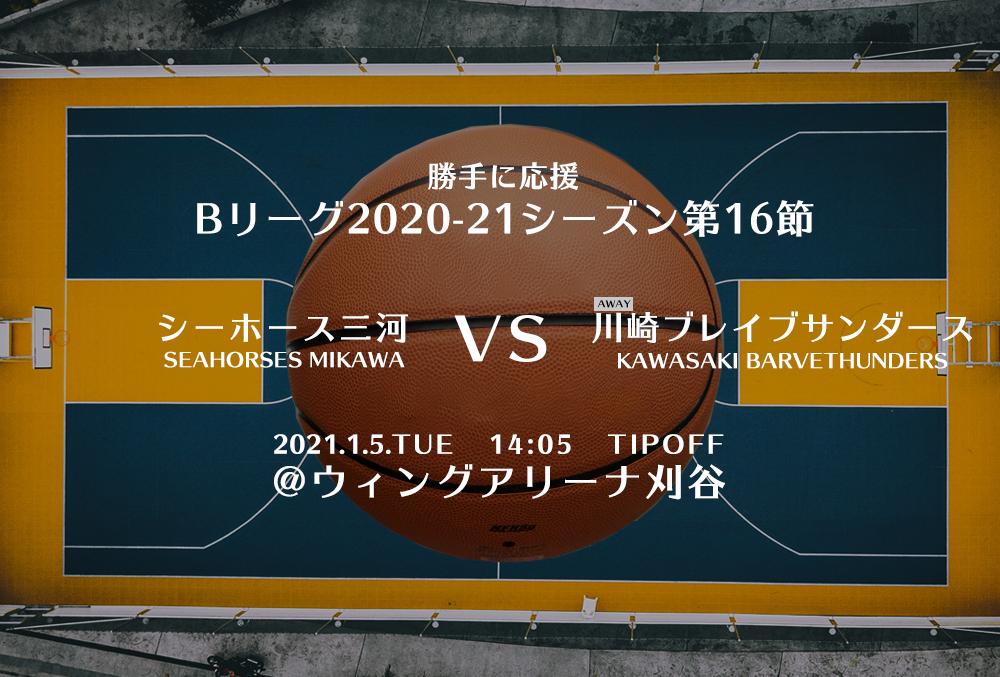 【2021.1.5】川崎ブレイブサンダース 2020-2021シーズン第16節【勝手に応援】