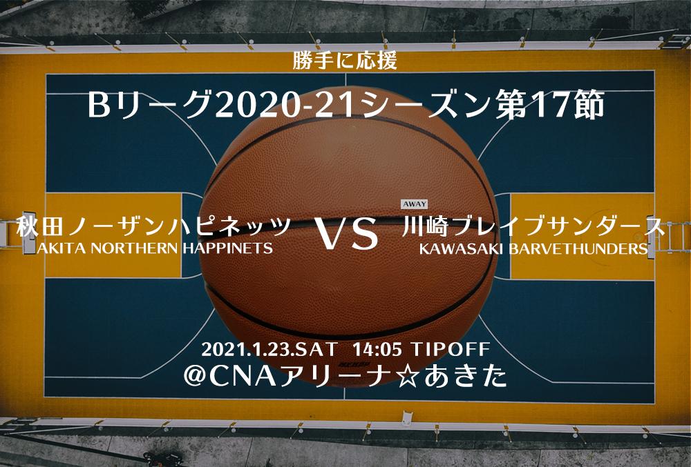 【2021.1.23】川崎ブレイブサンダース 2020-2021シーズン第17節【勝手に応援】