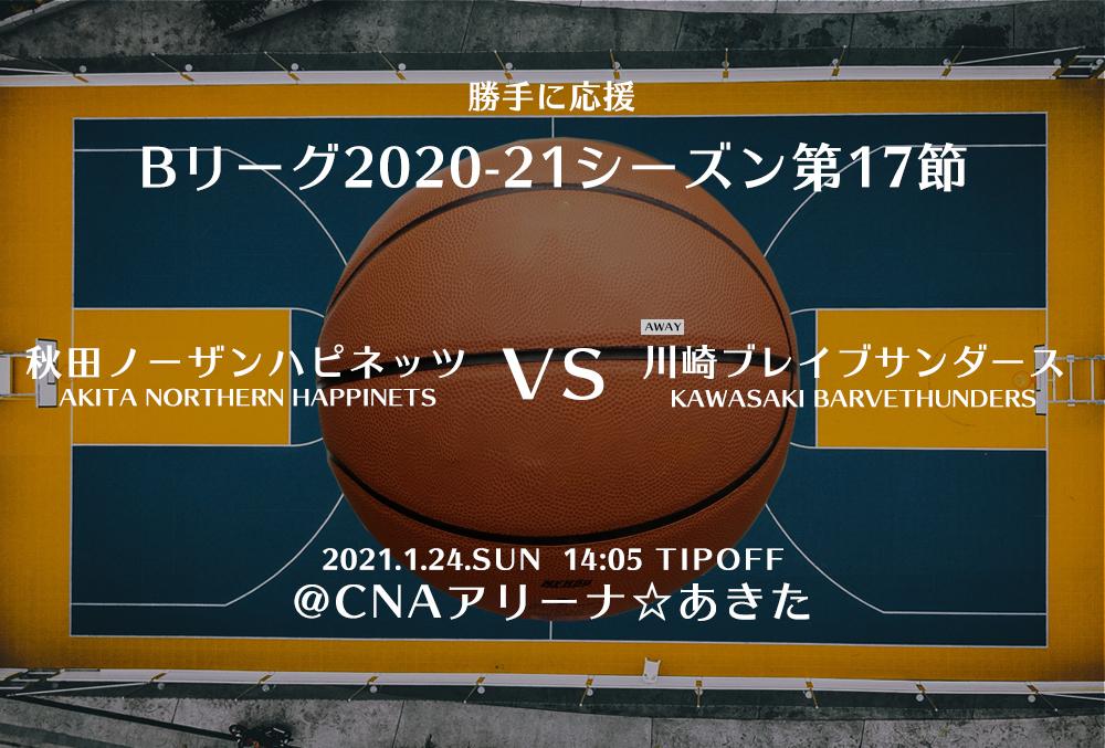 【2021.1.24】川崎ブレイブサンダース 2020-2021シーズン第17節【勝手に応援】