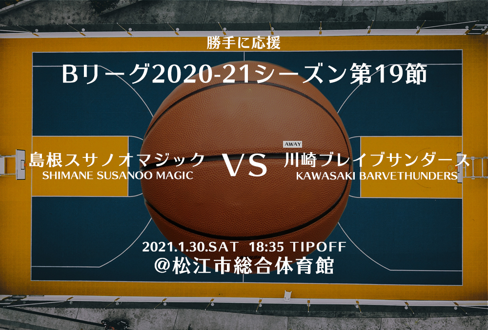 【2021.1.30】川崎ブレイブサンダース 2020-2021シーズン第19節【勝手に応援】