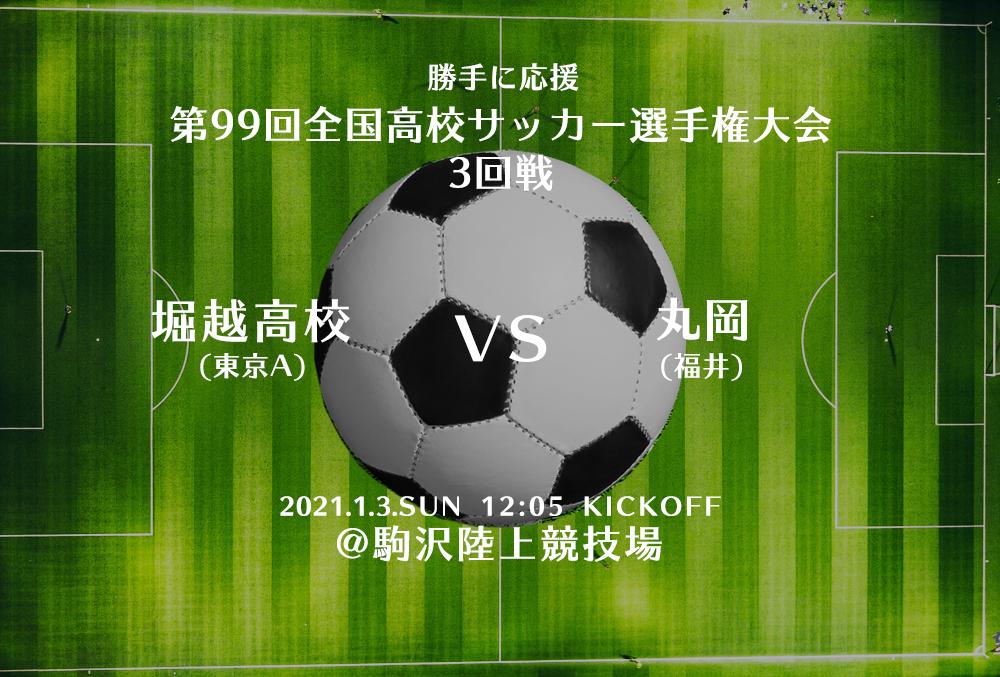 【第99回全国高校サッカー選手権大会3回戦】堀越 VS 丸岡