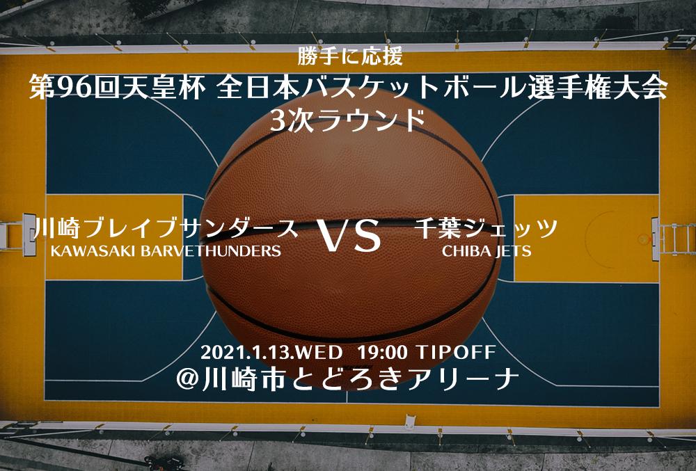 【2021.1.13】川崎ブレイブサンダース 第96回天皇杯 3次ラウンド【勝手に応援】