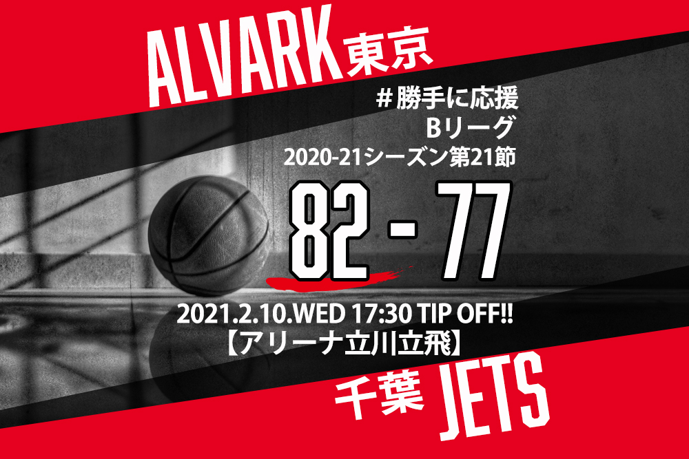 【2021.2.10】アルバルク東京 2020-2021シーズン第21節【勝手に応援】