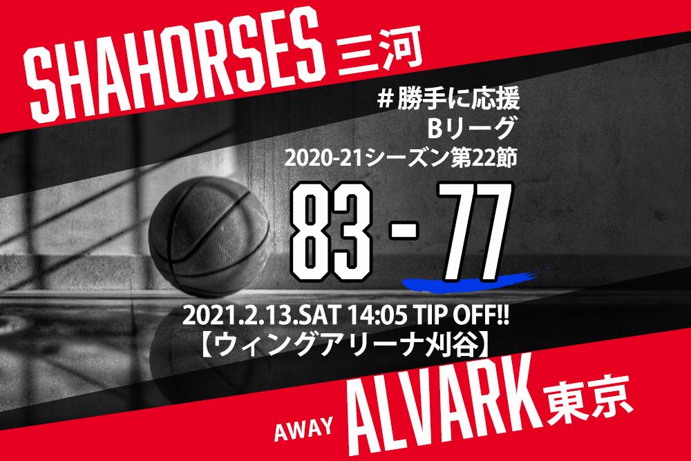 【2021.2.13】アルバルク東京 2020-2021シーズン第22節【勝手に応援】