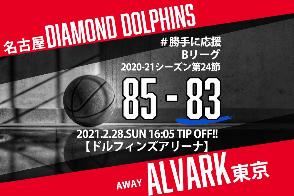 【2021.2.28】アルバルク東京 2020-2021シーズン第24節【勝手に応援】