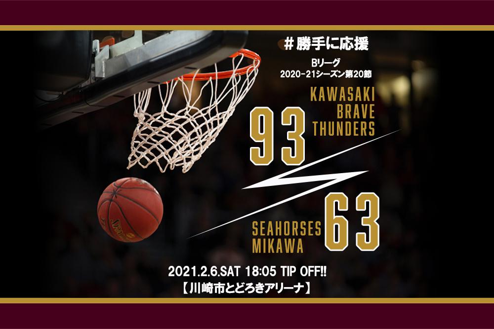 【2021.2.6】川崎ブレイブサンダース 2020-2021シーズン第20節【勝手に応援】