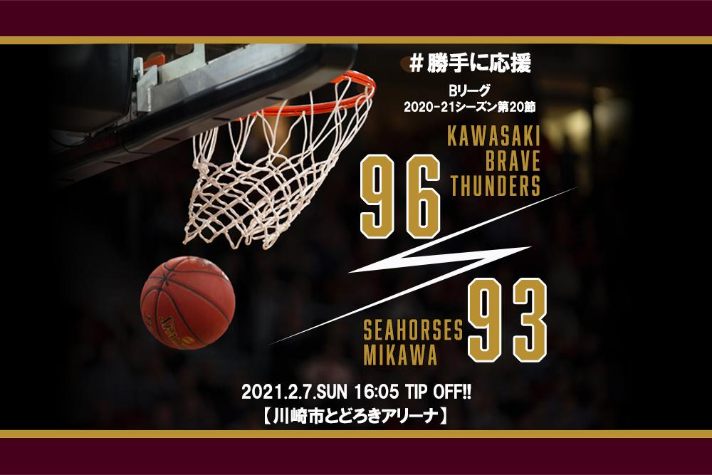 【2021.2.7】川崎ブレイブサンダース 2020-2021シーズン第20節【勝手に応援】