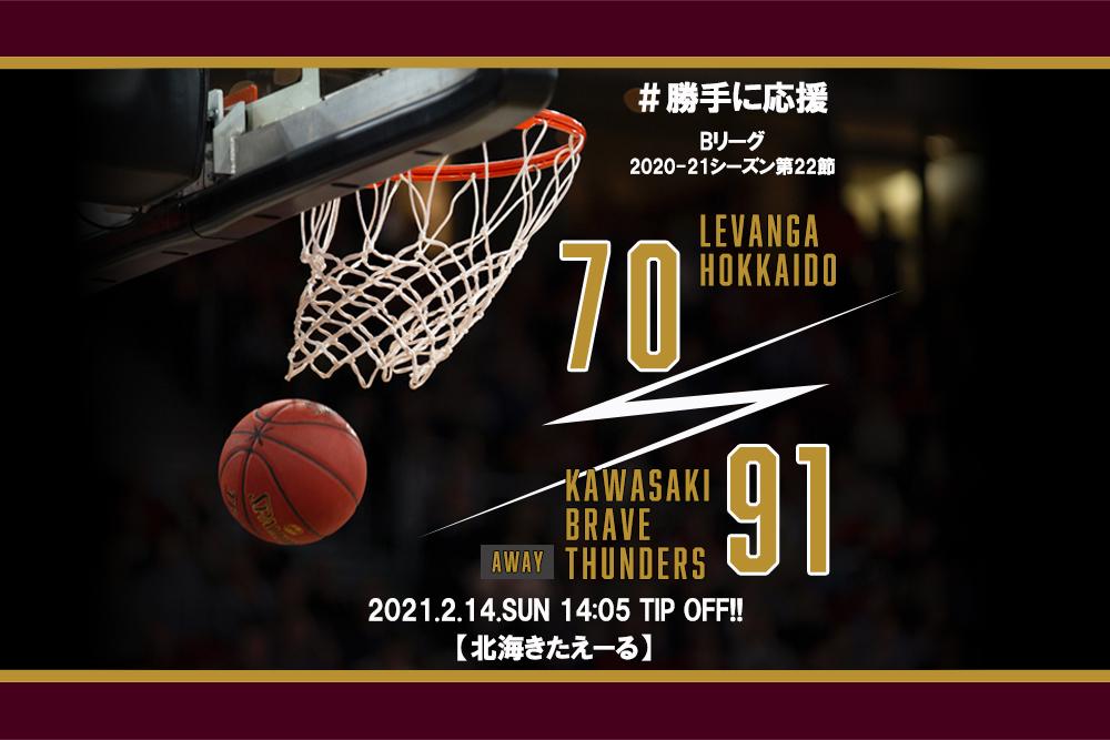 【2021.2.14】川崎ブレイブサンダース 2020-2021シーズン第22節【勝手に応援】