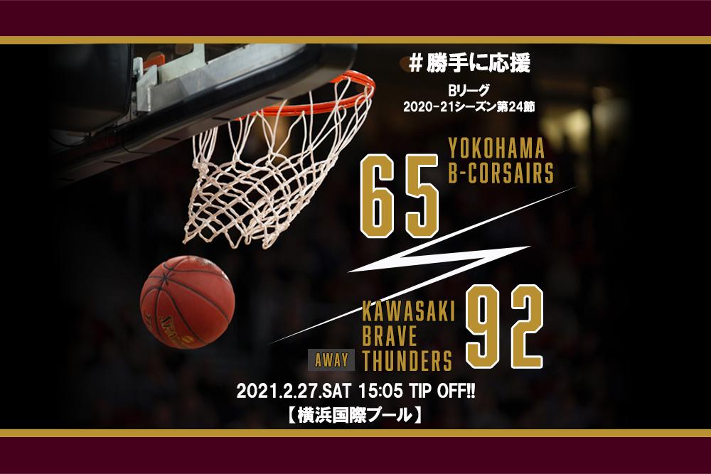 【2021.2.27】川崎ブレイブサンダース 2020-2021シーズン第24節【勝手に応援】