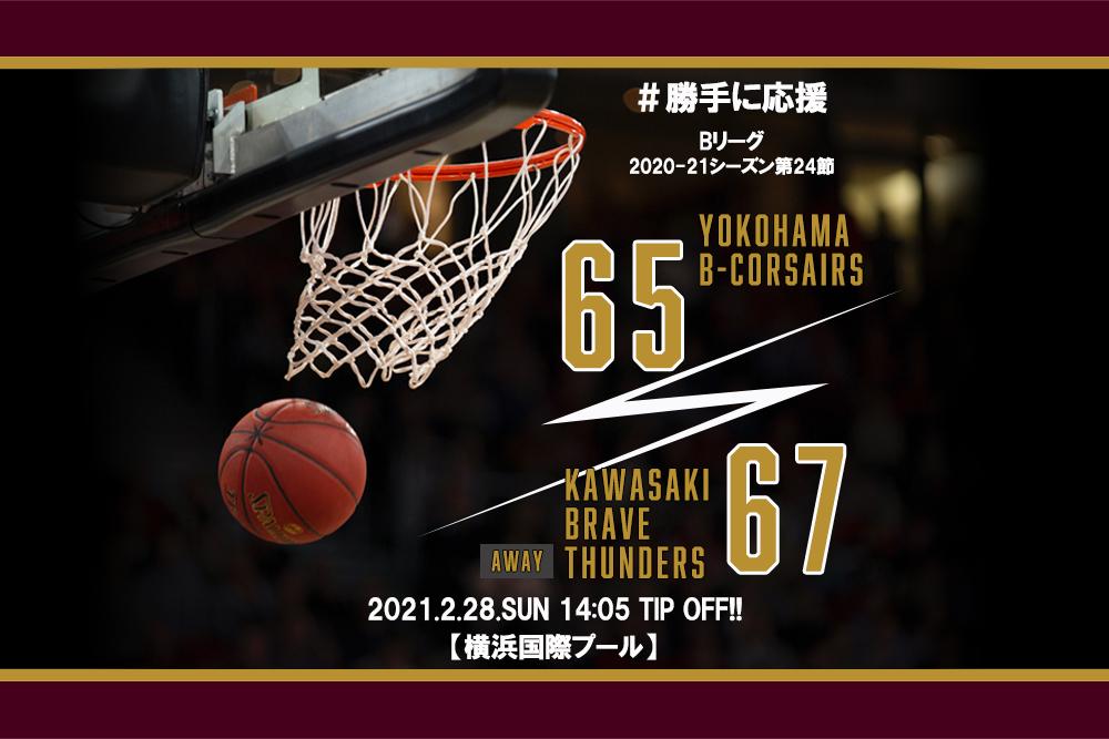 【2021.2.28】川崎ブレイブサンダース 2020-2021シーズン第24節【勝手に応援】