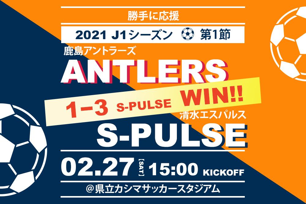 【2021.2.27】清水エスパルス Jリーグ2021シーズン第1節【勝手に応援】