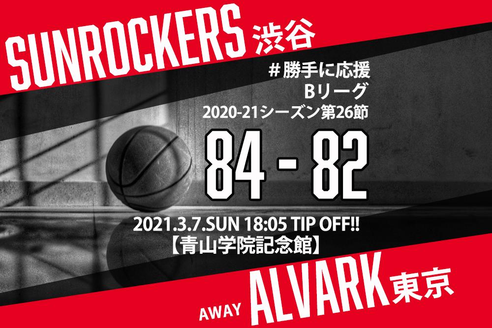 【2021.3.7】アルバルク東京 2020-2021シーズン第26節【勝手に応援】
