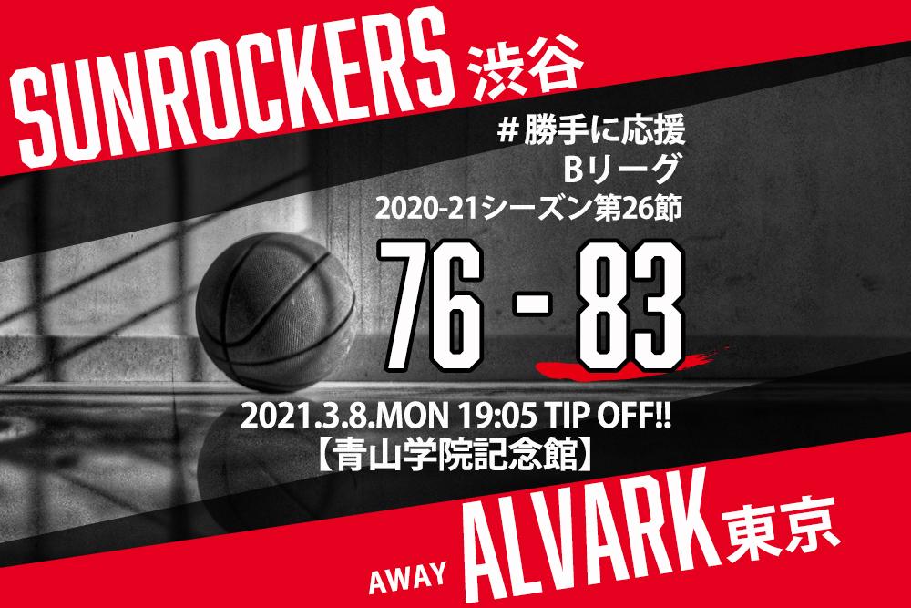 【2021.3.8】アルバルク東京 2020-2021シーズン第26節【勝手に応援】