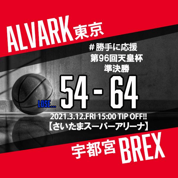 【2021.3.12】アルバルク東京 第96回天皇杯準決勝【勝手に応援】
