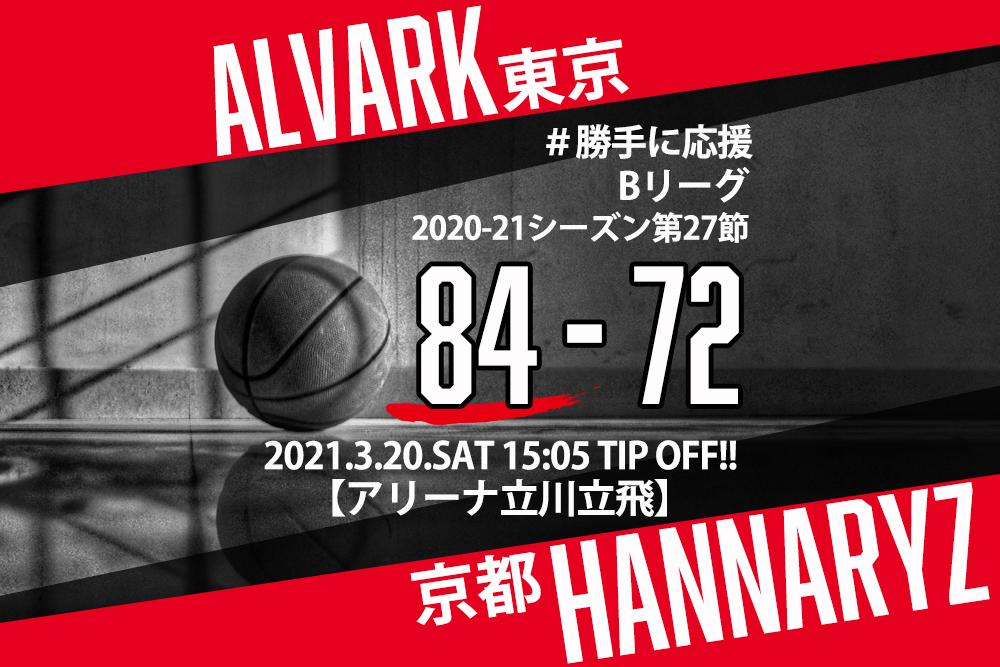 【2021.3.20】アルバルク東京 2020-2021シーズン第27節【勝手に応援】