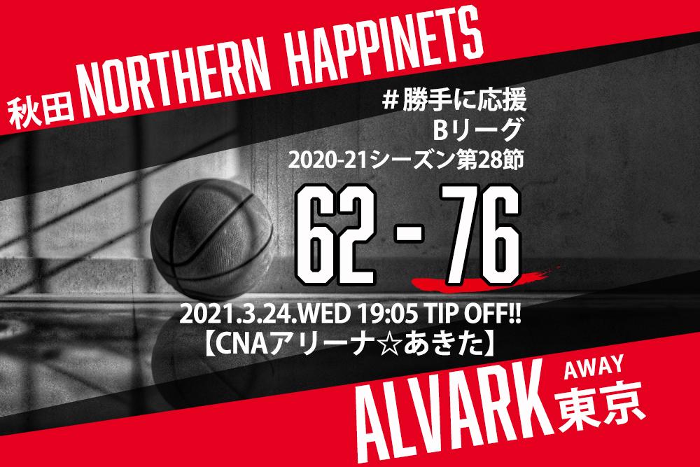 【2021.3.24】アルバルク東京 2020-2021シーズン第28節【勝手に応援】