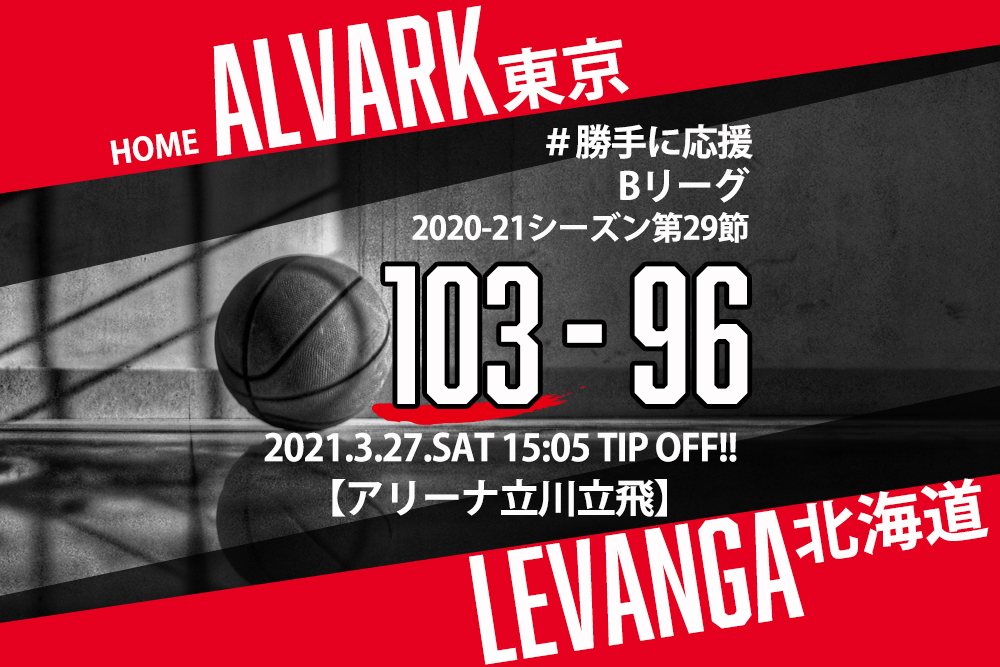 【2021.3.27】アルバルク東京 2020-2021シーズン第29節【勝手に応援】