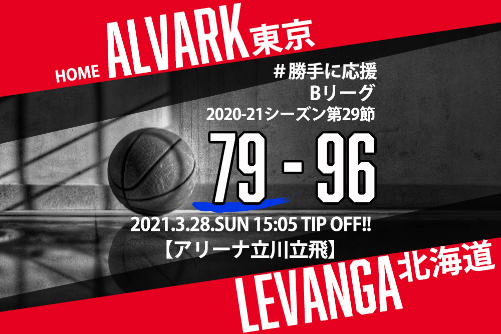 【2021.3.28】アルバルク東京 2020-2021シーズン第29節【勝手に応援】