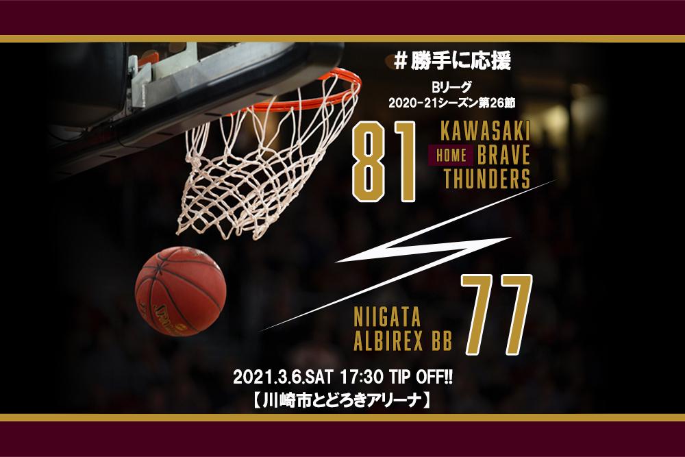 【2021.3.6】川崎ブレイブサンダース 2020-2021シーズン第26節【勝手に応援】