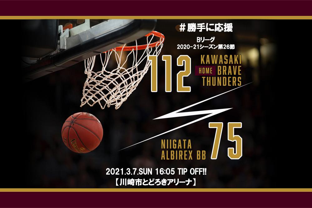 【2021.3.7】川崎ブレイブサンダース 2020-2021シーズン第26節【勝手に応援】