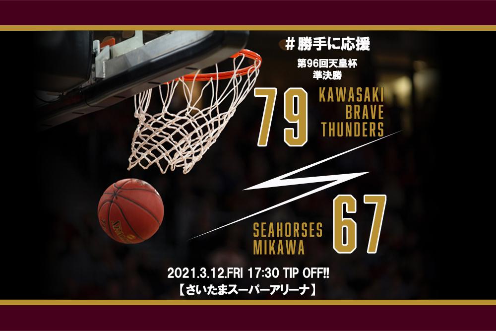 【2021.3.12】川崎ブレイブサンダース 第96回天皇杯準決勝【勝手に応援】