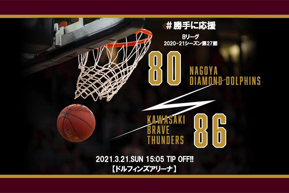 【2021.3.21】川崎ブレイブサンダース 2020-2021シーズン第27節【勝手に応援】