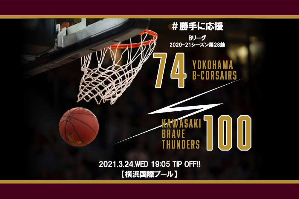 【2021.3.24】川崎ブレイブサンダース 2020-2021シーズン第28節【勝手に応援】