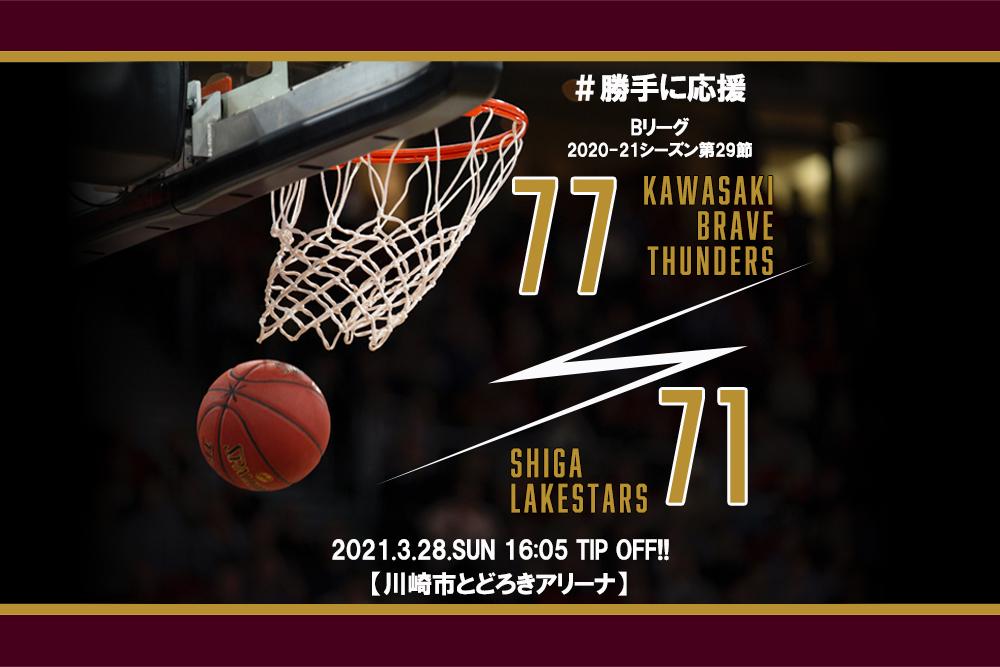 【2021.3.28】川崎ブレイブサンダース 2020-2021シーズン第29節【勝手に応援】