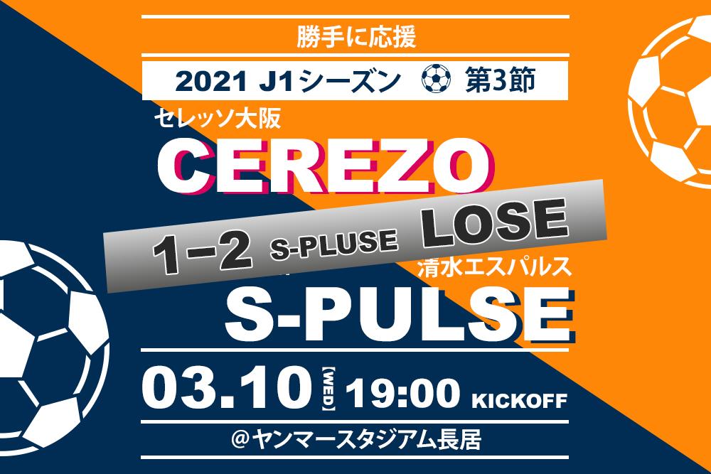 【2021.3.10】清水エスパルス Jリーグ2021シーズン第3節【勝手に応援】