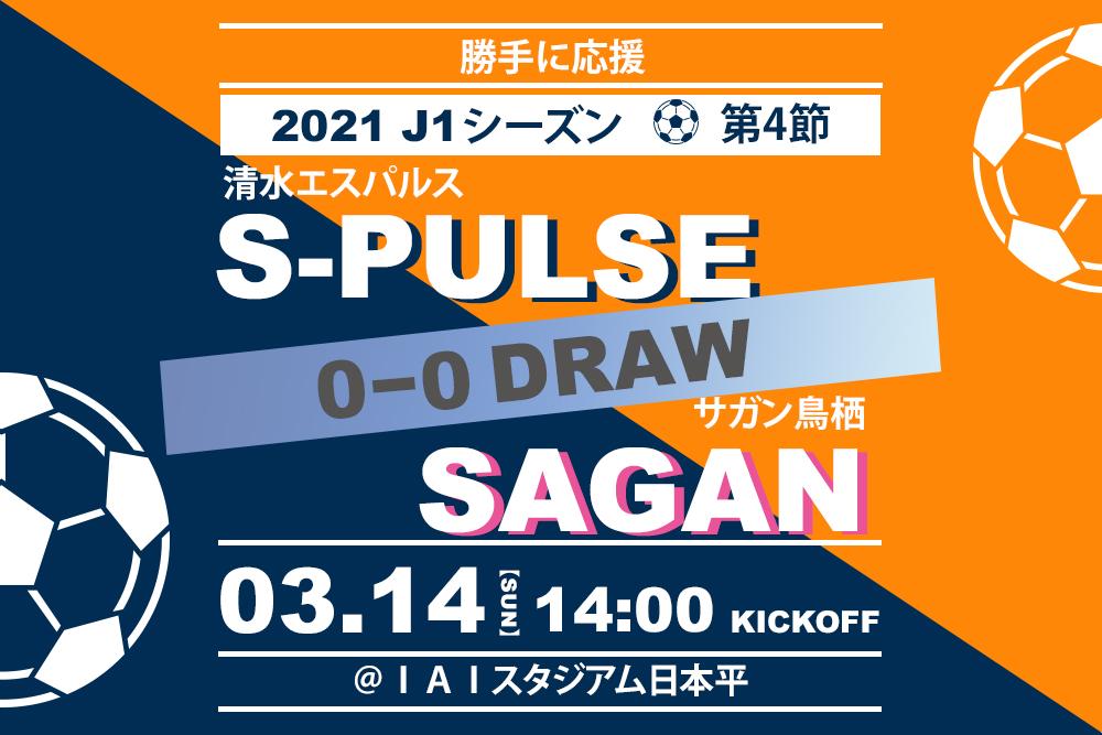 【2021.3.14】清水エスパルス Jリーグ2021シーズン第4節【勝手に応援】