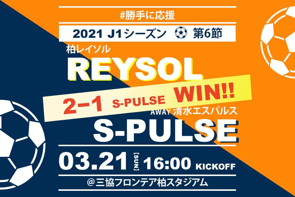 【2021.3.21】清水エスパルス Jリーグ2021シーズン第6節【勝手に応援】
