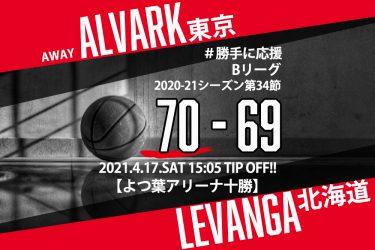 【2021.4.17】アルバルク東京 2020-2021シーズン第34節【勝手に応援】