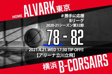 【2021.4.21】アルバルク東京 2020-2021シーズン第32節【勝手に応援】