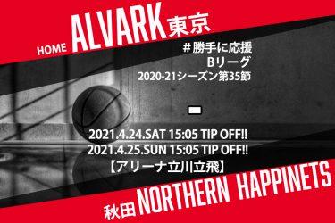 【2021.4.24/25】アルバルク東京 2020-2021シーズン第35節【勝手に応援】