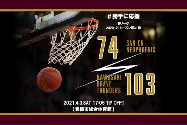【2021.4.3】川崎ブレイブサンダース 2020-2021シーズン第31節【勝手に応援】