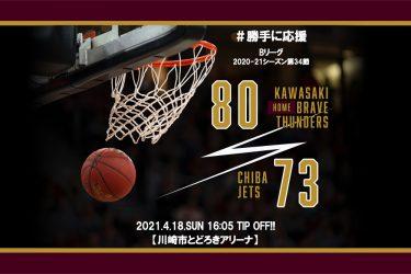 【2021.4.18】川崎ブレイブサンダース 2020-2021シーズン第34節【勝手に応援】