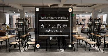 【カフェ散歩】UNLIMITED COFFEE BAR @押上