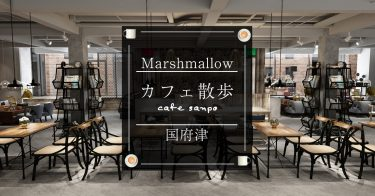 【カフェ散歩】Marshmallow @国府津