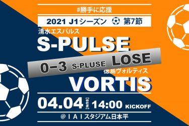 【2021.4.4】清水エスパルス Jリーグ2021シーズン第7節【勝手に応援】