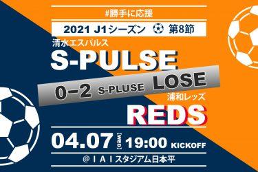 【2021.4.7】清水エスパルス Jリーグ2021シーズン第8節【勝手に応援】