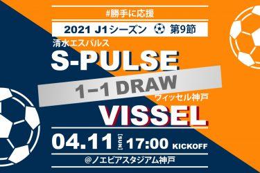 【2021.4.11】清水エスパルス Jリーグ2021シーズン第9節【勝手に応援】