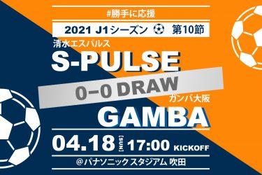 【2021.4.18】清水エスパルス Jリーグ2021シーズン第10節【勝手に応援】
