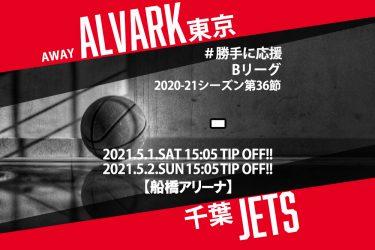 【2021.5.1/2】アルバルク東京 2020-2021シーズン第36節【勝手に応援】