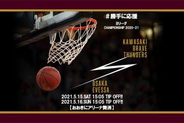 【2021.5.15/16】川崎ブレイブサンダース CHAMPIONSHIP 2020-21【勝手に応援】