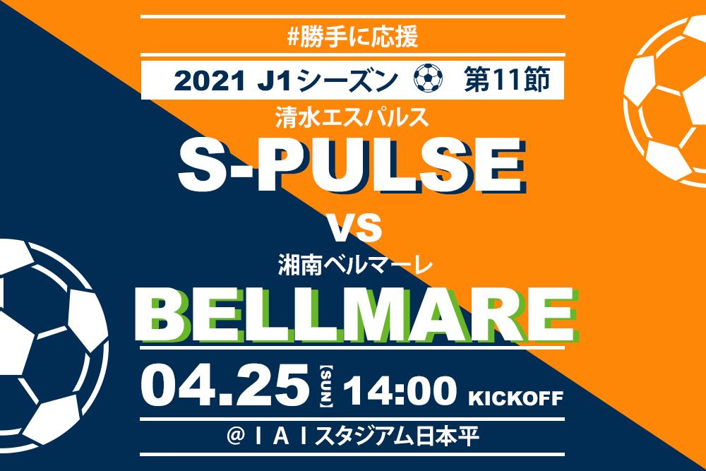 【2021.4.25】清水エスパルス Jリーグ2021シーズン第11節【勝手に応援】