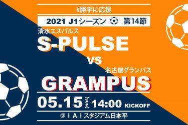 【2021.5.15】清水エスパルス Jリーグ2021シーズン第14節【勝手に応援】